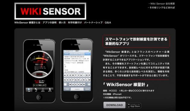 Wikisensor