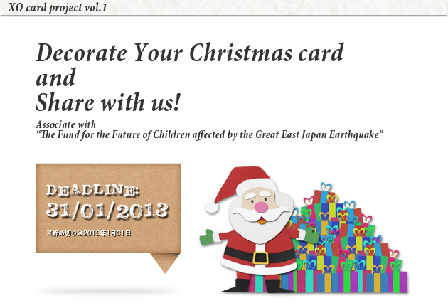 """Decorate Your Christmas card and Share with us! Associate with """"The Fund for the Future of Children affected by the Great East Japan Earthquake"""""""